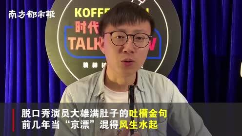 深圳KFC餐厅变Live空间,95后脱口秀演员上演吐槽大会
