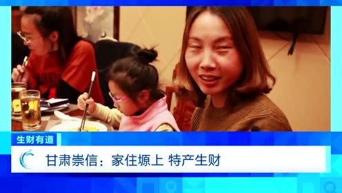 """甘肃崇信:曾经的贫困县变身网红地 村民靠两张""""名片""""脱贫致富视频"""