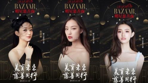 赵丽颖确认出席芭莎慈善,与冯绍峰两任前女友同框