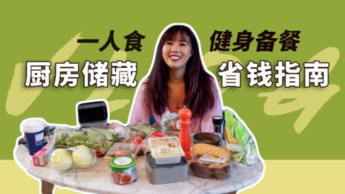 健身备餐食材保鲜指南