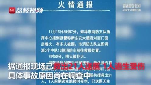 蚌埠大火已致5人死亡  目击者:烧了一小时,内有商铺、宾馆和住户