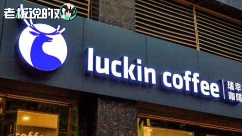 瑞幸咖啡CFO:今年底我们将成为中国最大的咖啡商家