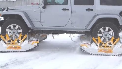 神奇的防滑轮胎:15分钟把汽车变成履带车,再也不怕下雪天开车