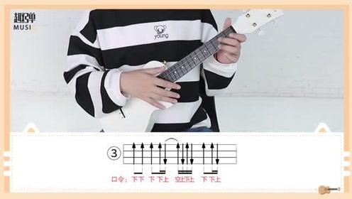《Counting Stars》吉他弹唱教学