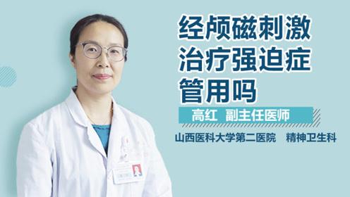 经颅磁刺激治疗强迫症管用吗?