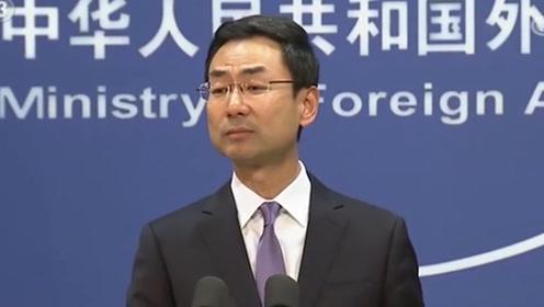 外交部回应蓬佩奥抨击中国言论:拿老掉牙的剧本四处说事充满偏见