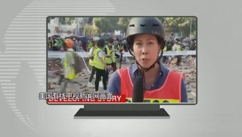 西方媒体大篇幅报道示威者暴行 CNN记者:红磡海底隧道已瘫痪数日