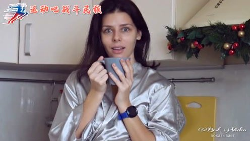 俄罗斯健身女王的晨起日常,网友:素颜也超美