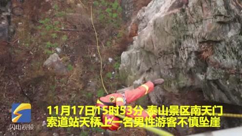 泰山景区一男子不慎跌下悬崖 消防员冒雪营救