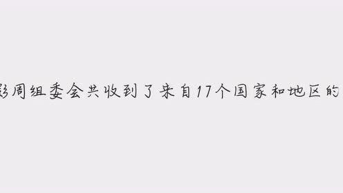 首届蓝星球科幻电影周在南京开幕
