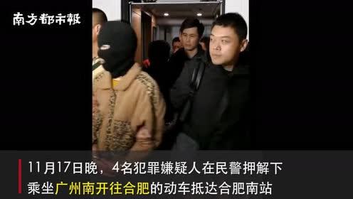 班级QQ群里冒充老师收资料费手法曝光!4嫌疑人被押解回合肥