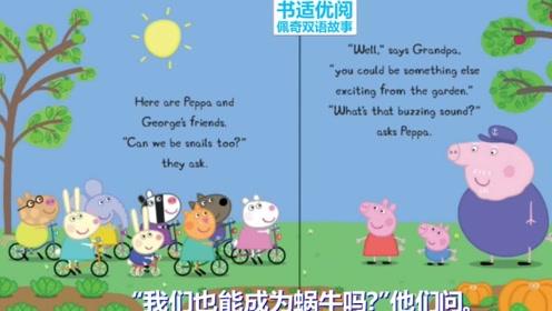 快乐英语小猪佩奇的朋友们喜欢猪爷爷的菜园吗儿童英语快乐学习