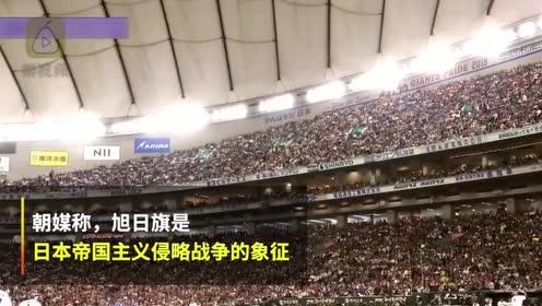 日韩比赛看台出现旭日旗,韩国抵制:我们马上提出了抗议