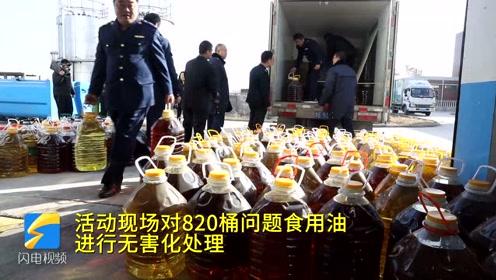 销毁问题食用油820桶!东营市举行假冒伪劣食品销毁活动