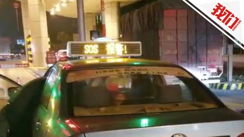 """出租车高速狂奔中打出""""SOS""""信号 民警紧急拦截后司机却一脸茫然"""