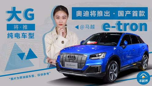奔驰G级将迎纯电,奥迪Q2L e-tron价格诱人,资讯盘点