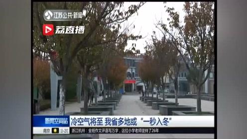 """冷空气将至 江苏多地或""""一秒入冬"""""""