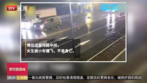 广东广州:情侣在马路中间吵架 女生被撞身亡