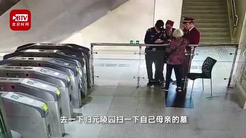 8旬老太独自去给母亲扫墓迷路 地铁工作人员手写详细路线方案