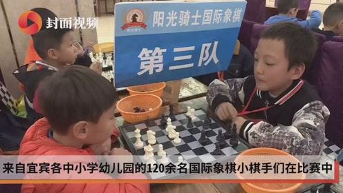 宜宾国际象棋校际争霸赛开赛 120名小棋手同台对弈