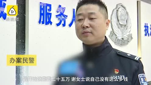 网逃冒充军校校长亲戚骗走女子11万:可以帮孩子上军校