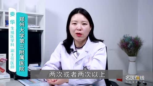 复发性流产与普通流产有区别吗
