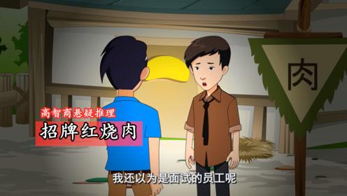 悬疑动画:人们都说他家的红烧肉很好吃,可我怎么觉得味道怪怪的