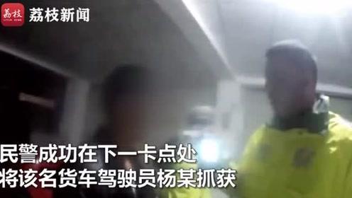 """司机对讲机传话:""""有交警在查酒驾""""民警:好的,收到!"""