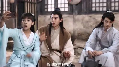 《白狐的人生》夏葵在古代玩自拍,贾生:有妖物!