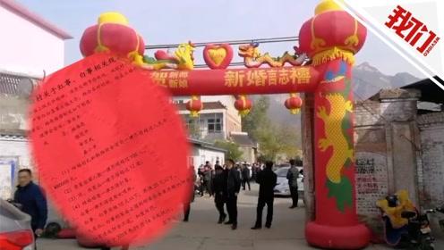 河北涉县一村出新规彩礼不能超8万 村委回应:必须杜绝大操大办