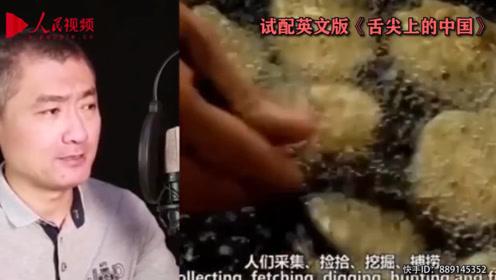 耳朵要怀孕!男子神配音英文版舌尖上的中国 网友:简直得跟听力一样