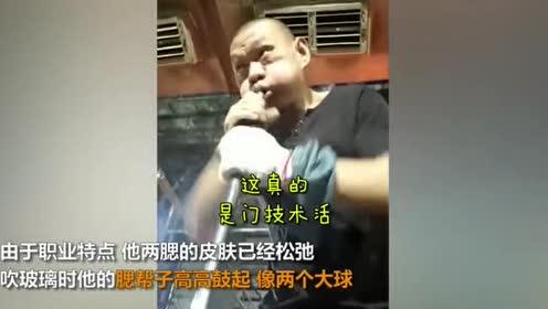 """不容易!男子从事吹玻璃工作9年练就""""蛤蟆功""""腮帮子又大又圆"""