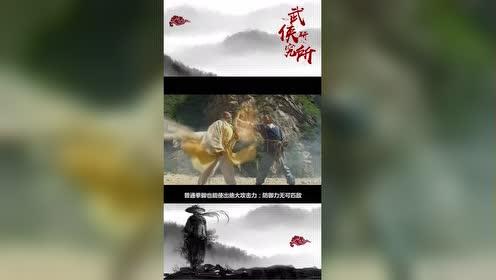 金庸武侠内功分析top5武侠界的变速齿轮!