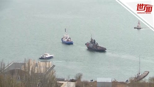 俄罗斯交还乌克兰3艘军船 一年前被指入侵领海遭扣押