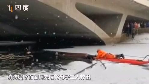 """""""救我,要掉下去了""""!母子落入冰窟男孩哭喊救命 消防员组人链救出"""