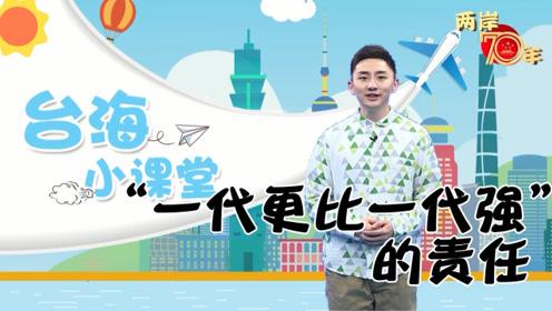 台海小课堂:青年,两岸的未来