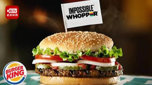 汉堡王被告了:和纯肉汉堡用同一烤架,汉堡王植物肉汉堡被指受污染
