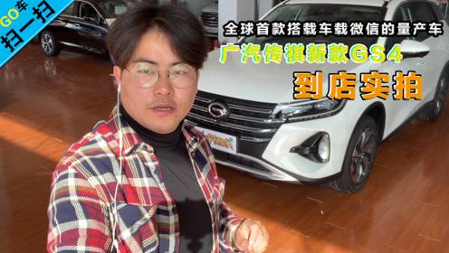 【GO车扫一扫】首款搭载车载微信量产车广汽传祺新款GS4到店实拍