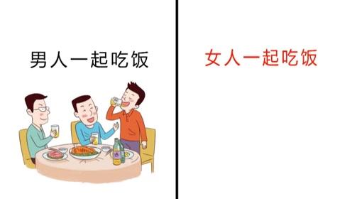 """同样是吃饭,""""男人一起""""和""""女人一起""""反差太逗了!哈哈"""