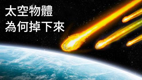太空中没有重力,为什么物体会坠落下来?