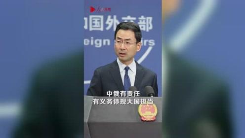 外交部:中俄将积极开展反干预合作 共同维护世界和平与安宁