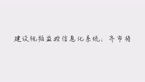 """黑龙江省4740家学校食堂实行""""明厨亮灶"""""""