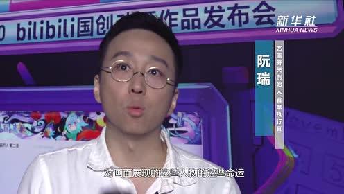 11.19期待 《三体》动画版预告片发布