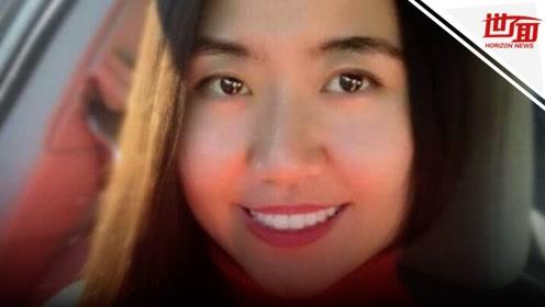 中国女子在美失联超3周 家人:不知其住址和单位 警方称无法立案