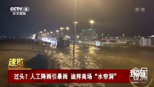 人工降雨引发暴雨 坐标中东某国