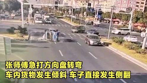"""浙江货车司机""""抢绿灯""""猛踩油门 急打方向盘发生侧翻"""