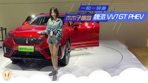2019广州车展:WEY VV7 PHEV抢先报道,小姐姐聊嗨了!