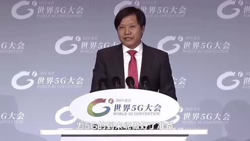 雷军:明年极有可能迎来5G手机市场的腾飞