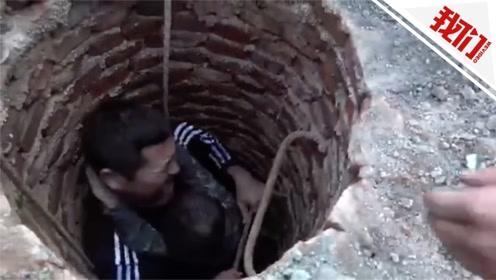 小男童坠入6米深污水井被冲走 陌生小伙只身下井爬行搜救