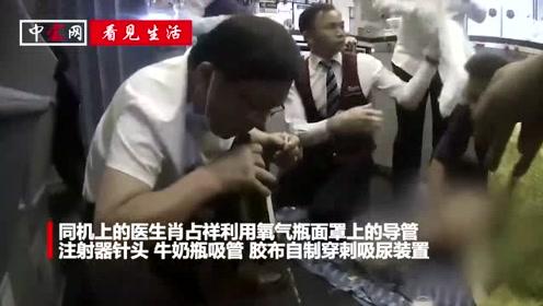 37分钟紧急救助! 医生飞机上用嘴为老人吸尿800毫升